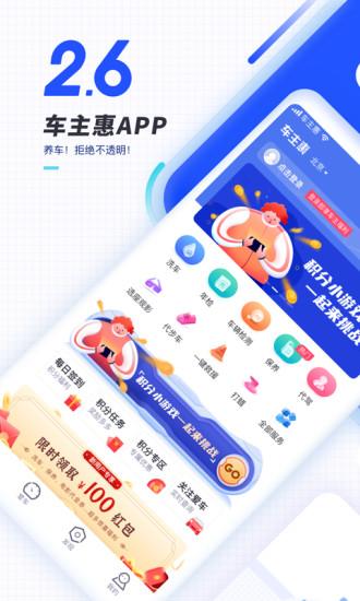 车主惠手机app官方下载