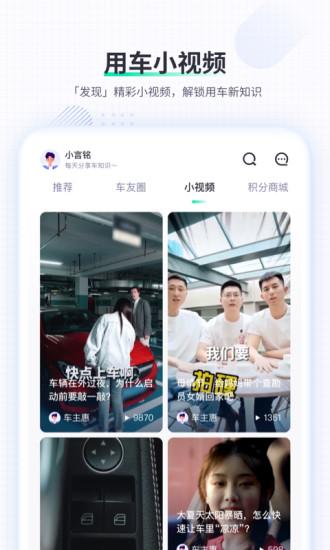 车主惠手机app官方