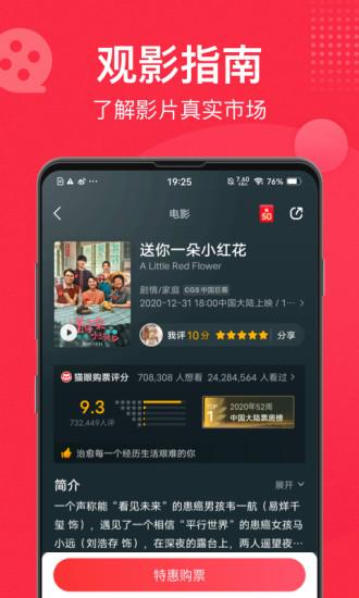 猫眼app2021最新版