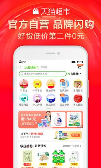 手机天猫安卓最新版下载