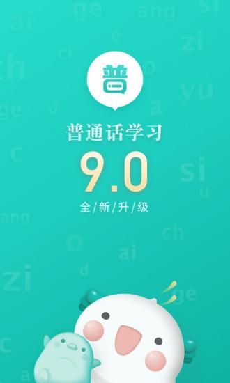 普通话学习安卓版下载