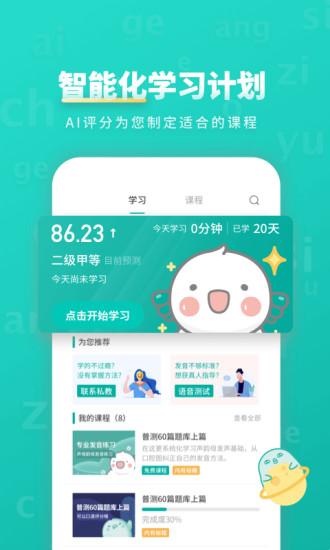 普通话学习安卓版