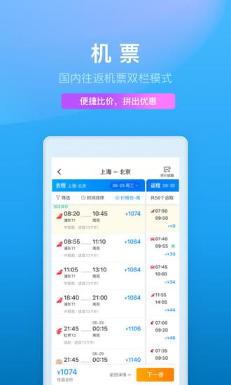 携程旅行app官方最新版破解版