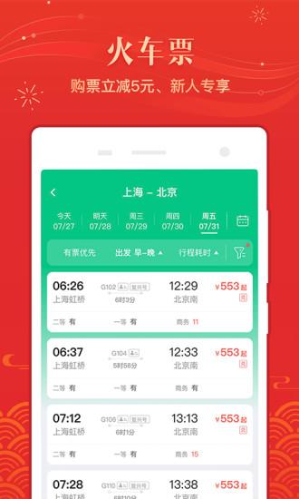 同程旅行app官方版下载
