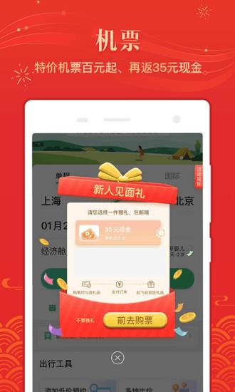 同程旅行app官方版最新版