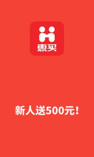 惠买app官方版下载