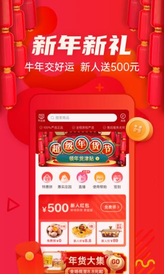 惠买app官方版