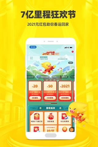 飞猪app2021安卓最新版