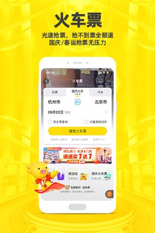 飞猪app2021安卓最新版下载