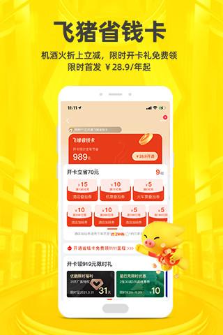 飞猪app2021安卓最新版最新版