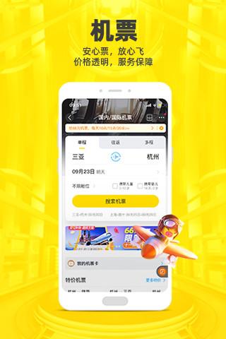 飞猪app2021安卓最新版破解版