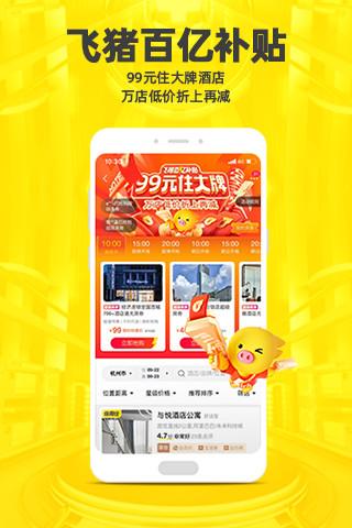 飞猪app2021安卓最新版免费版本