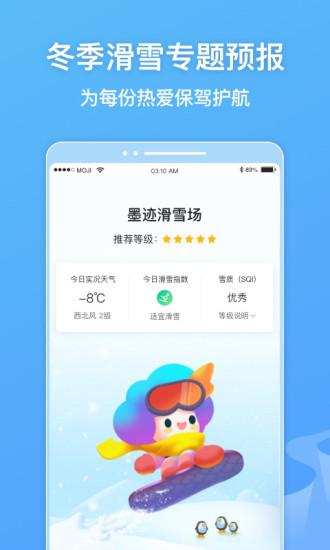 墨迹天气app2021最新版