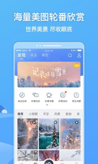 墨迹天气app2021最新版免费版本