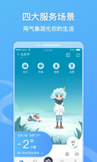 墨迹天气app2021最新版破解版