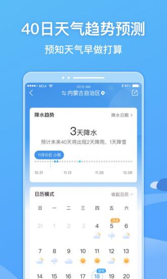 墨迹天气app2021最新版下载