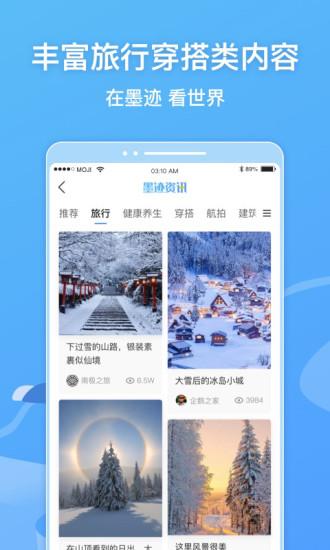 墨迹天气app2021最新版最新版