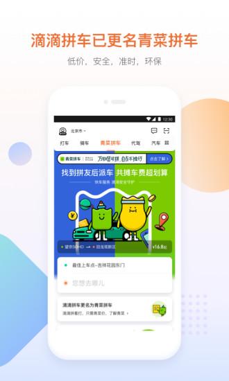 滴滴出行app2021安卓版最新版