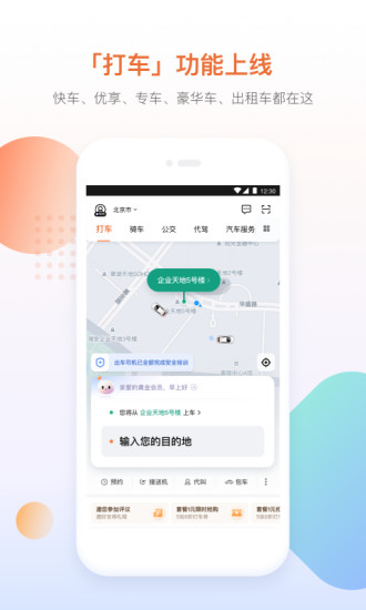 滴滴出行app2021安卓版