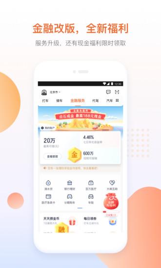 滴滴出行app2021安卓版破解版