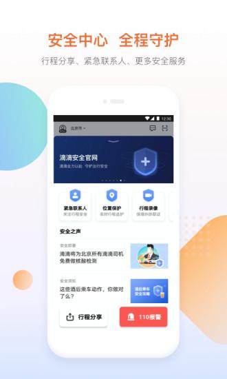 滴滴出行app2021安卓版免费版本