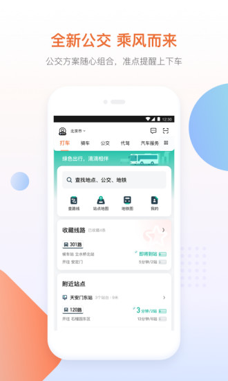 滴滴出行app2021安卓版下载