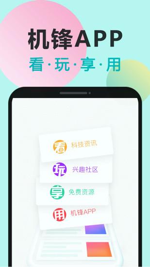 机锋app最新版下载