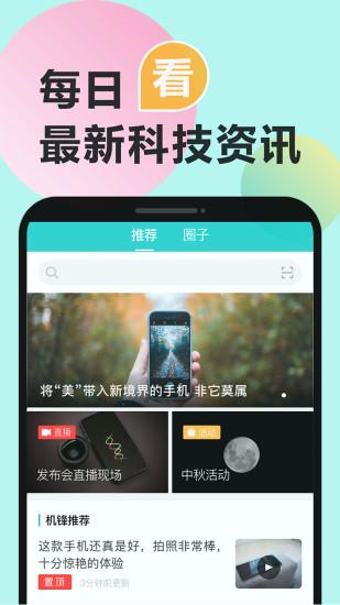 机锋app最新版