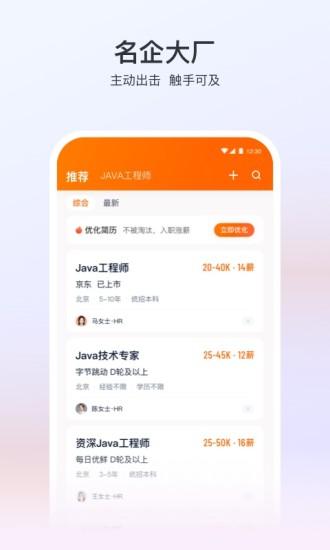 猎聘app2021安卓版