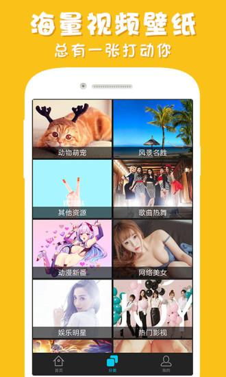 彩蛋视频壁纸app客户端