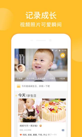 亲宝宝app官方版