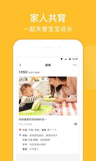 亲宝宝app官方版免费版本