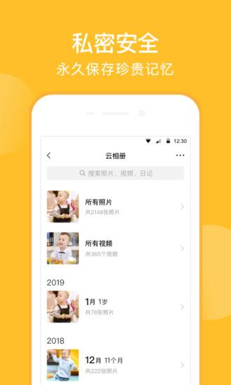 亲宝宝app官方版下载