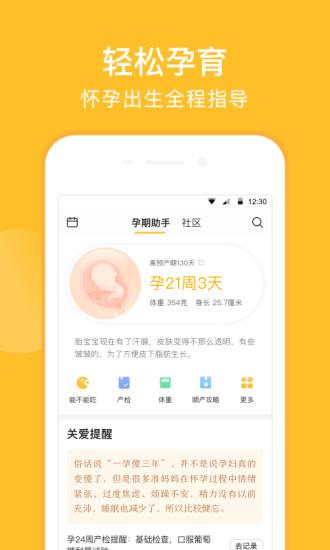 亲宝宝app官方版破解版