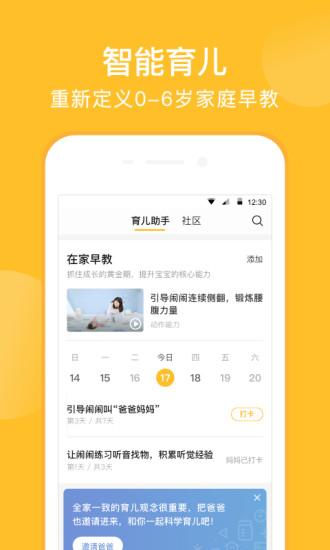 亲宝宝app官方版最新版