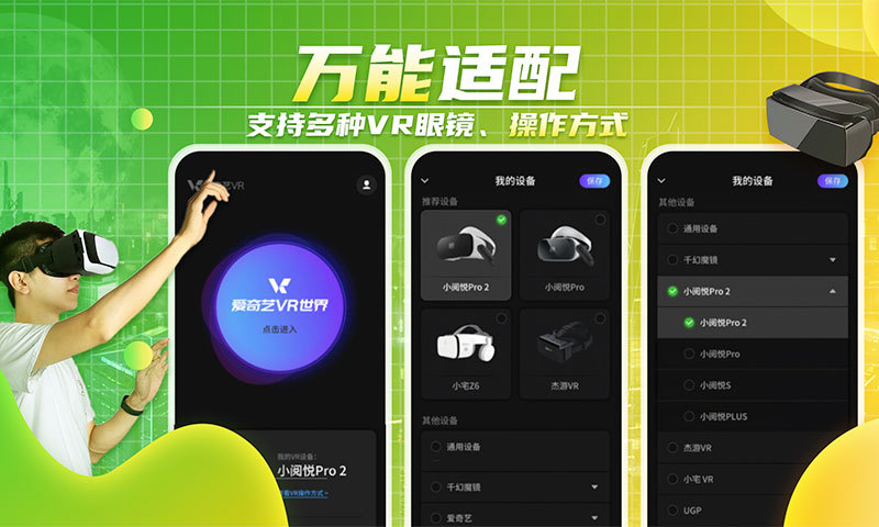 爱奇艺VR破解版下载