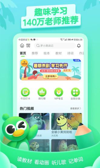 少儿趣配音app官方安卓版