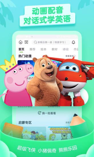 少儿趣配音app官方安卓版下载