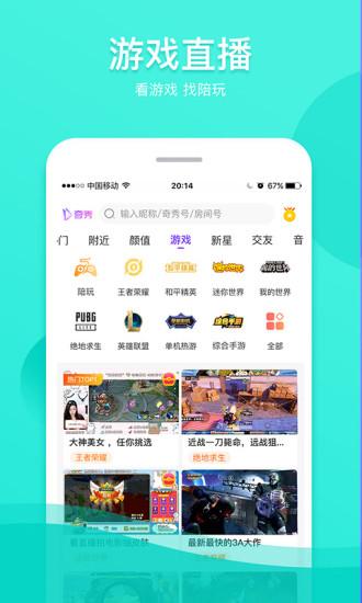 奇秀新版app下载