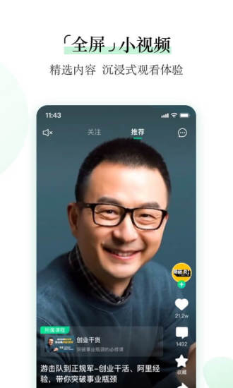 爱奇艺知识app破解版