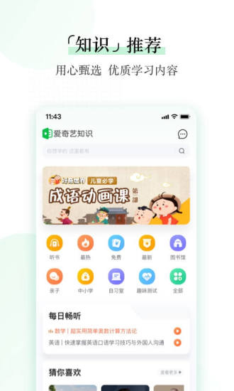 爱奇艺知识app破解版下载