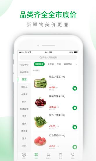 呆萝卜app免费版