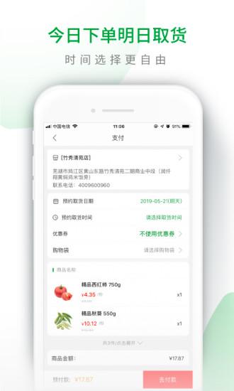 呆萝卜app免费版下载