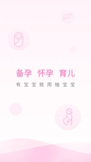 柚宝宝手机版免费下载