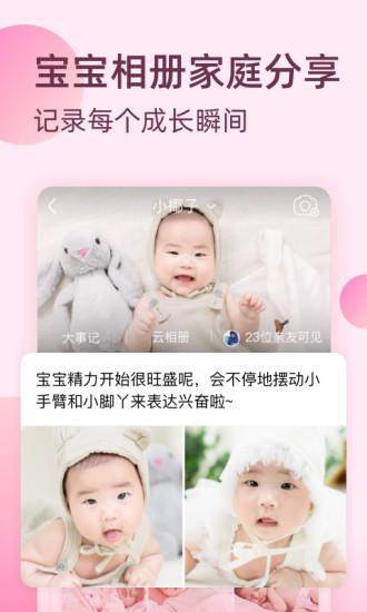 柚宝宝手机版免费下载下载