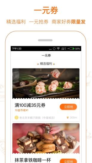 爱抢购app苹果版下载