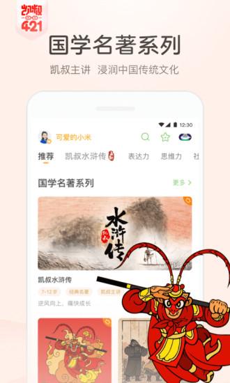 凯叔讲故事app破解版最新版