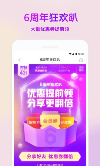 凯叔讲故事app破解版下载