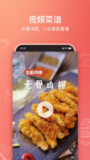 美食杰免费手机版下载