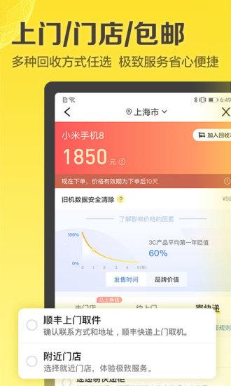 爱回收安卓app下载